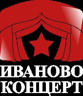 концертное агентство 'Иваново Концерт'