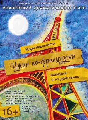 Иваново театр афиша цены спектакли билеты редкасса