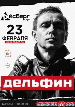 Афиша иваново концерты купить билеты москва цирк на цветном бульваре купить билеты